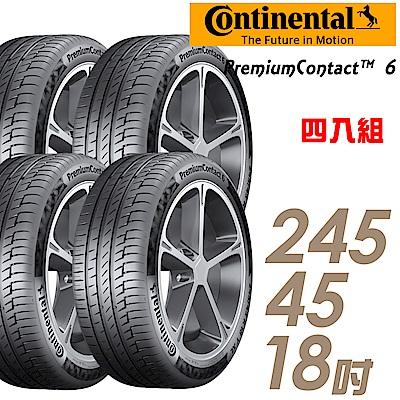 【馬牌】PremiumContact 6 舒適操控輪胎_四入組_245/45/18 MO(PC6)