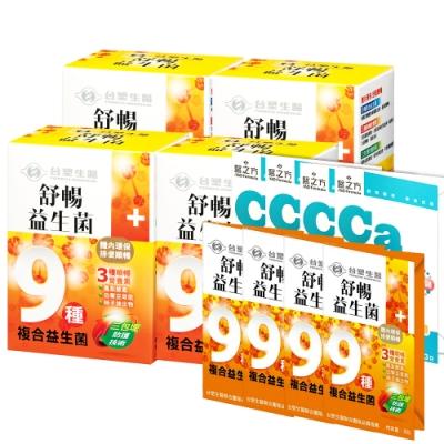 [折價券再折]台塑生醫 舒暢益生菌(30包/盒)4盒(贈益生菌12包+益菌活力鈣12包)