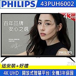 [無卡分期-12期] PHILIPS飛利浦 43吋 4K 連網 液晶電視 43PUH6002