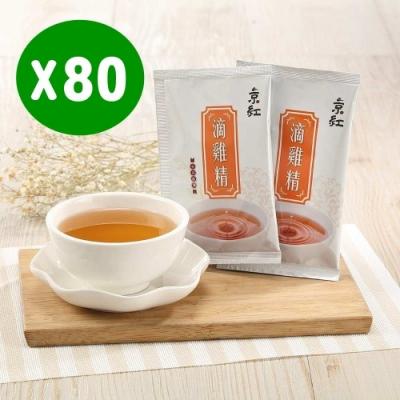 京紅滴雞精80包(環保無彩盒裝)
