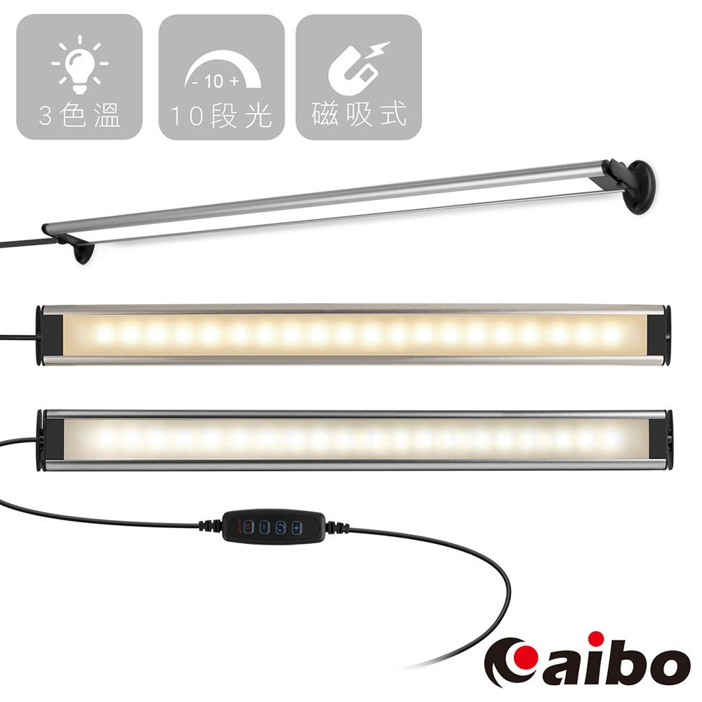 aibo 360度自由調節 USB供電磁吸支架可調光LED燈(三色光) product image 1