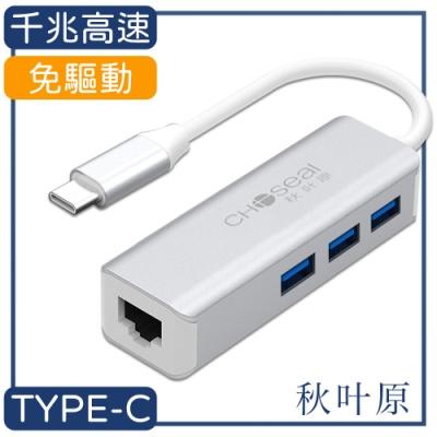日本秋葉原 Type-C轉RJ45/3孔USB3.0千兆高速網路卡轉接器