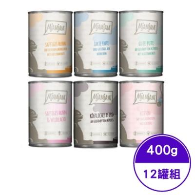 MjAMjAM德國魔力喵鮮肉主食罐系列 400g (12罐組)