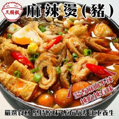 (買1送1)三頓飯-豬肉麻辣燙 共2包(每包約1200g)(年菜預購)