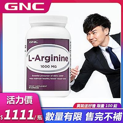 GNC健安喜 限時1111 活力up 精胺酸1000膠囊 90顆