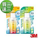 (即期品)(買三送三) 3M Nexcare 艷陽防曬噴霧(共6瓶)-三款可選