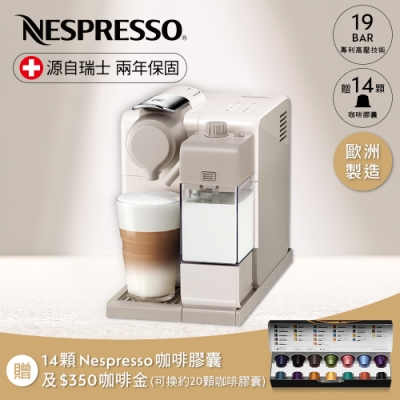 Nespresso 膠囊咖啡機 Lattissima touch (<b>2</b>色)