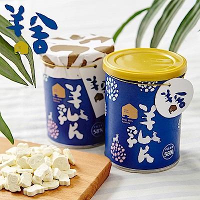 羊舍 羊乳片(130粒/罐,共2罐)