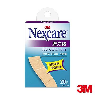 3M Nexcare OK繃 彈力繃20片包 F520 (1.9x7.5CM)