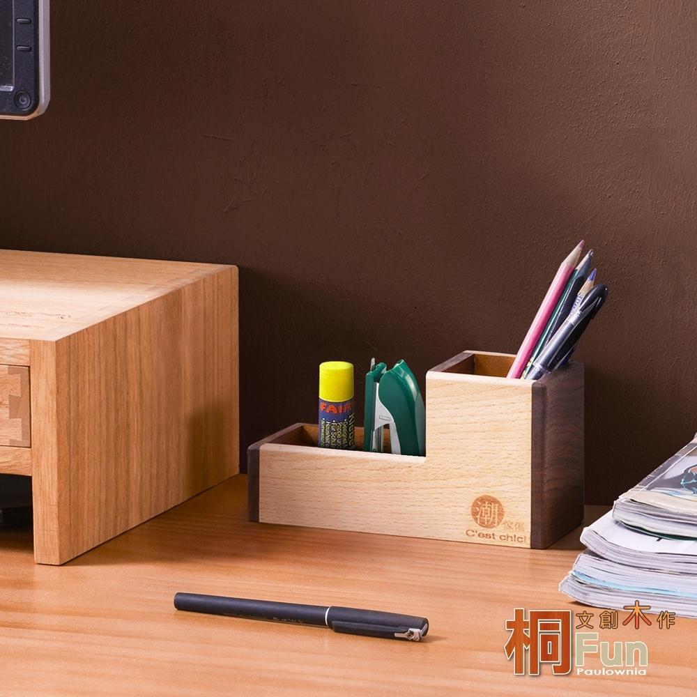 桐趣-文創木作雙格高低桌上收納盒
