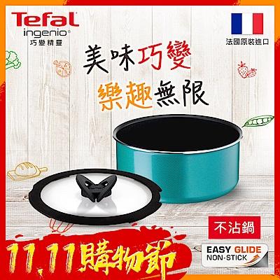 [時時樂限定]Tefal法國特福 巧變精靈系列20CM不沾湯鍋-湖水藍+玻璃蝴蝶鍋蓋