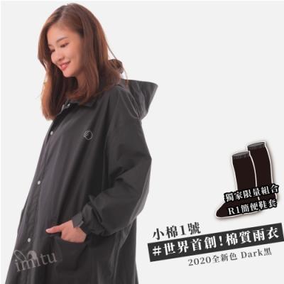 賀拉碩 小棉1號棉質防水透濕機能風雨衣+R1尼龍鞋套(闇夜黑DARK)
