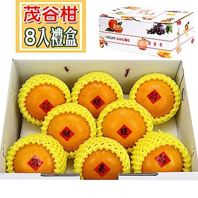 愛蜜果 茂谷柑8入禮盒27A(約3斤/盒)
