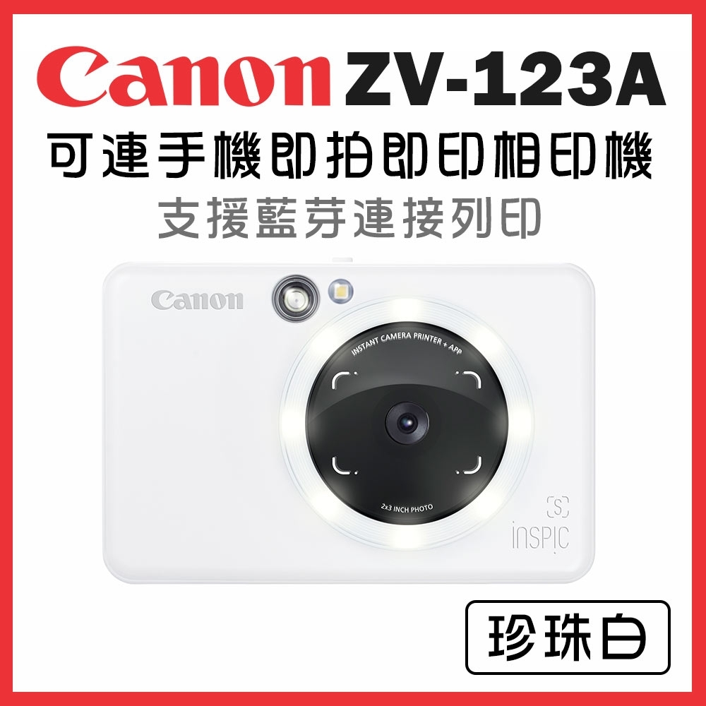 Canon iNSPiC [S] ZV-123A-PW 可連手機即拍即印相印機(珍珠白)