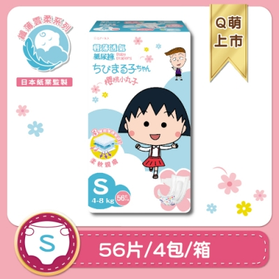 櫻桃小丸子 輕薄透氣 嬰兒紙尿褲/尿布 S(56*4包/箱)