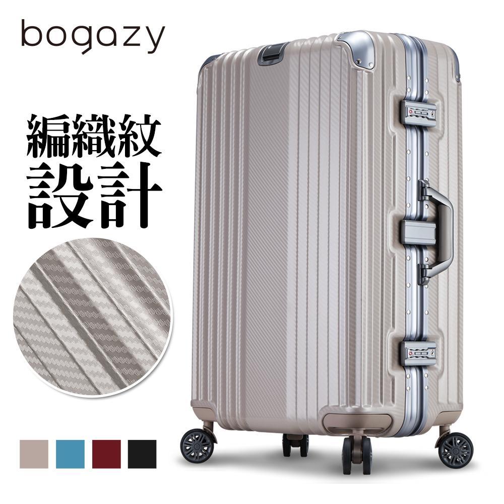 Bogazy 古典風華 26吋編織紋浪型凹槽設計鋁框行李箱(卡其棕)