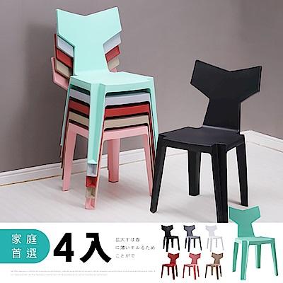 【日居良品】4入美式風格造型餐椅/休閒椅(經典多種顏色)