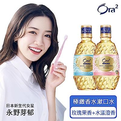 Ora2 極緻香水漱口水360mlx2入組 (玫瑰果香/水漾澄香)