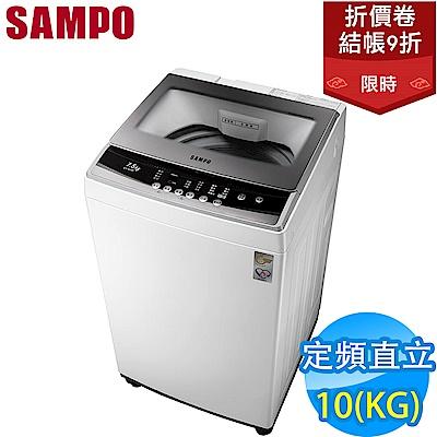 領券9折!SAMPO聲寶 10KG 定頻直立式洗衣機 ES-B10F
