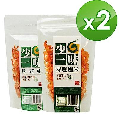 十翼饌 少一味系列-特選蝦米 2包+櫻花蝦 2包 / 共4包