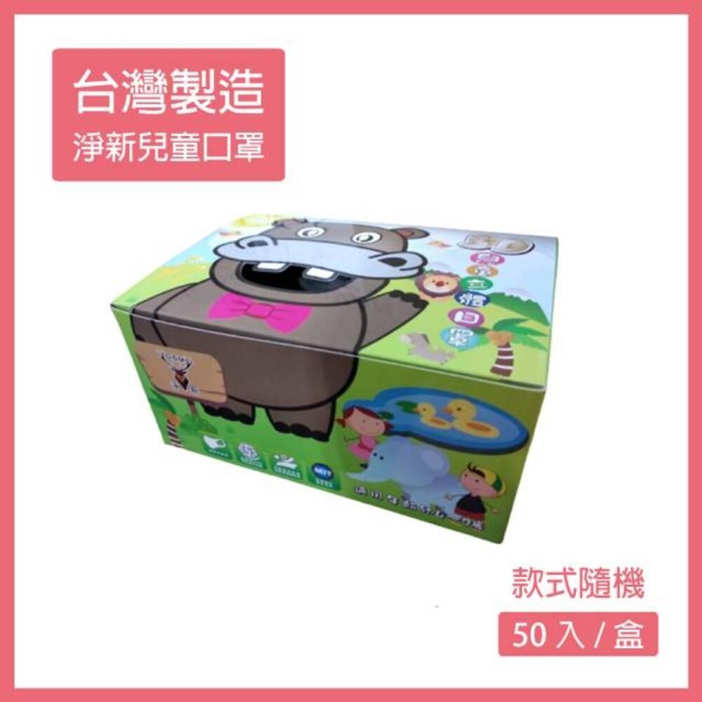 淨新 兒童3D立體口罩-寬耳 適合6~10歲 款式隨機出貨(50片/盒)x2盒