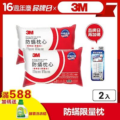 (買一送二)3M 2018新一代標準型限量版健康防蹣枕心-超值兩入組(表布觸感再升級)