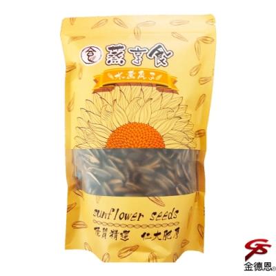 金德恩 蒸享食水煮陽光瓜子500g x3包(葵花籽)