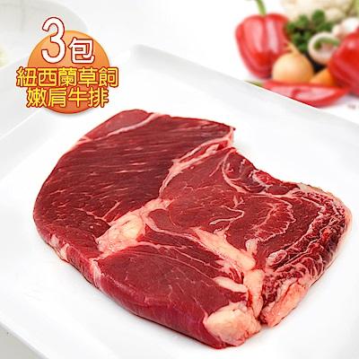 幸福小胖 紐西蘭草飼嫩肩牛排 3片 (300g/片)