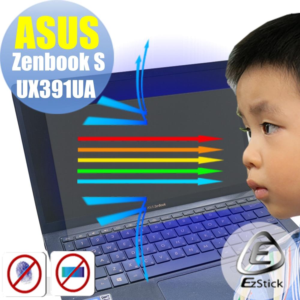 EZstick ASUS ZenBook S UX391 UA 專用 防藍光螢幕貼