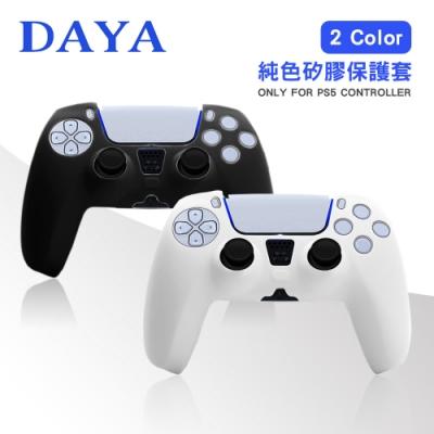 【DAYA】PS5專用 純色矽膠搖桿防摔保護套/PS5手把配件