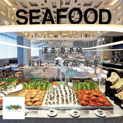 漢來海港-台北平日午餐 吃到飽餐券1張