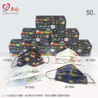 天心防護 兒童口罩(鋼印)-限量款 繽紛聖誕系列 任選(50入/盒x2盒)