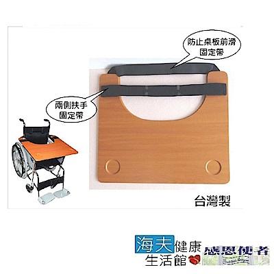日華 海夫 輪椅用 辦公用 桌板 台灣製
