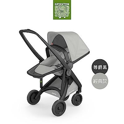 荷蘭 Greentom Reversible雙向款嬰兒推車(尊爵黑+經典灰)