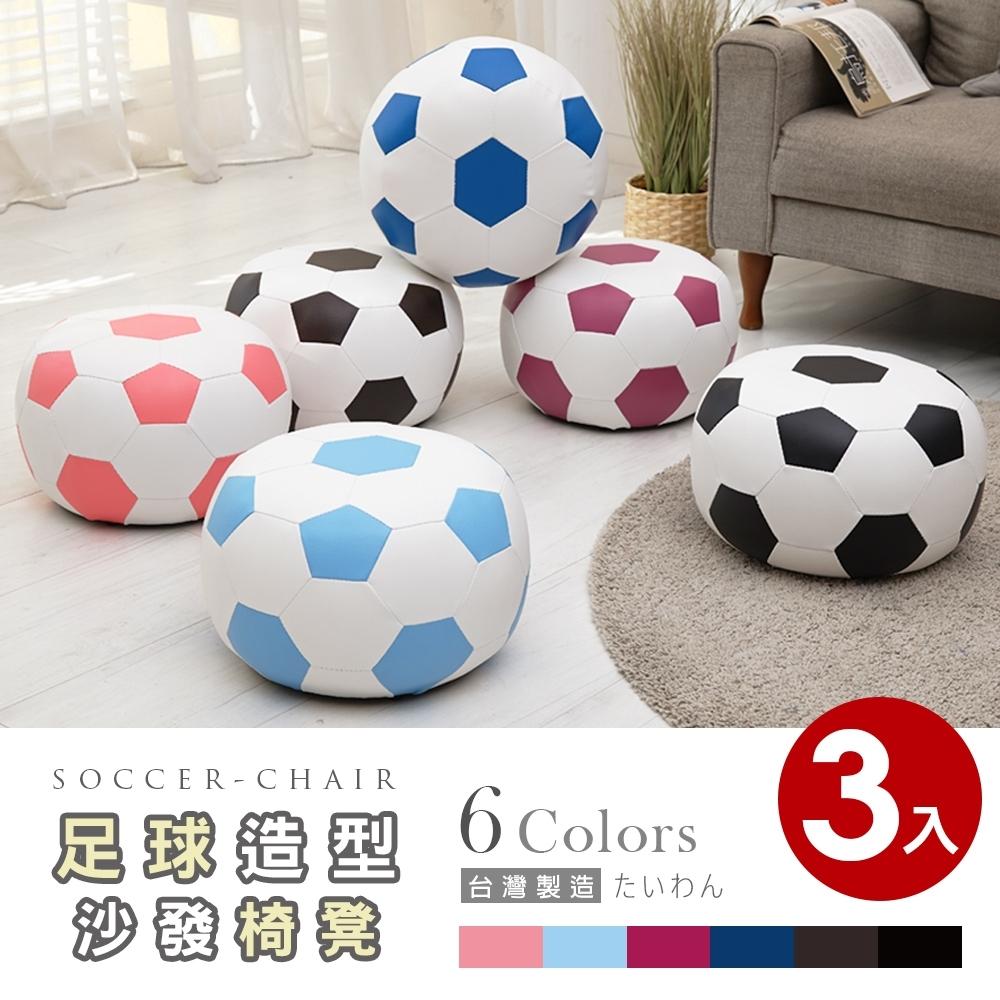 【Abans】足球造型沙發椅/穿鞋椅凳-多色可選 (3入)