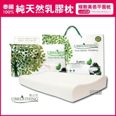 泰國UBREATHING優必思-100%純天然乳膠枕頭-矮款高低平面枕UZ18(原廠授權官方正品)
