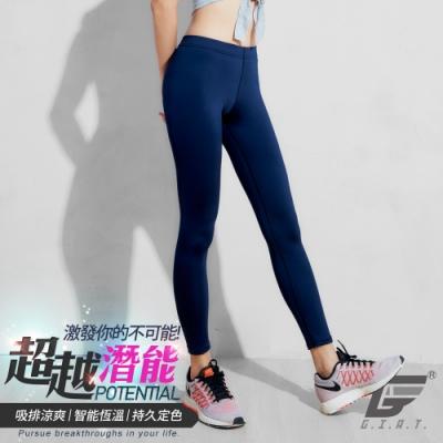 GIAT台灣製UPF50+防曬機能排汗褲(女款)-午夜藍