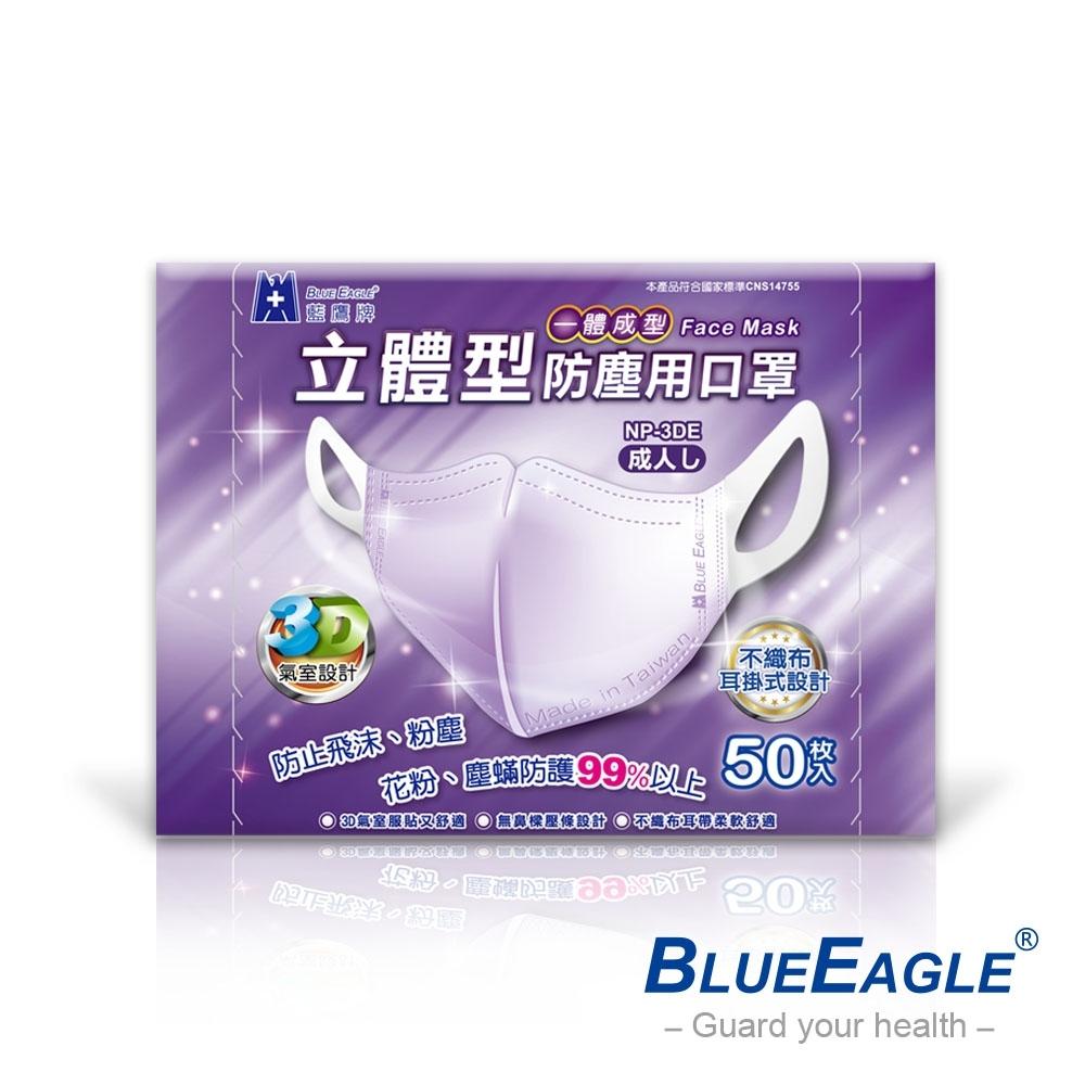 【藍鷹牌】台灣製 成人立體型防塵口罩 一體成型款-紫(50片x3盒)