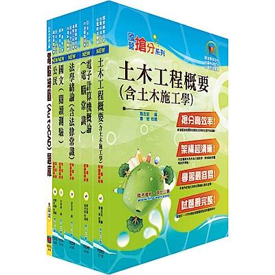108年自來水公司評價人員甄試(技術士工程類)套書(贈題庫網帳號、雲端課程)