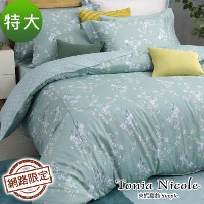 Tonia Nicole東妮寢飾 草本綠茵100%精梳棉兩用被床包組(特大)