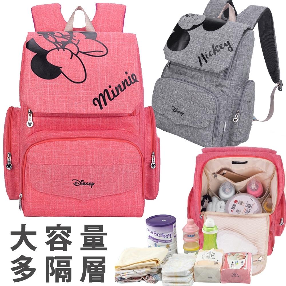【優貝選】迪士尼米奇/米妮素面大容量媽媽包