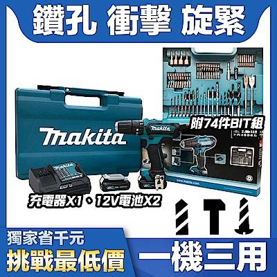 (熱銷推薦) MAKITA-牧田-12V鋰電震動電鑽套裝組-HP331DSYX1