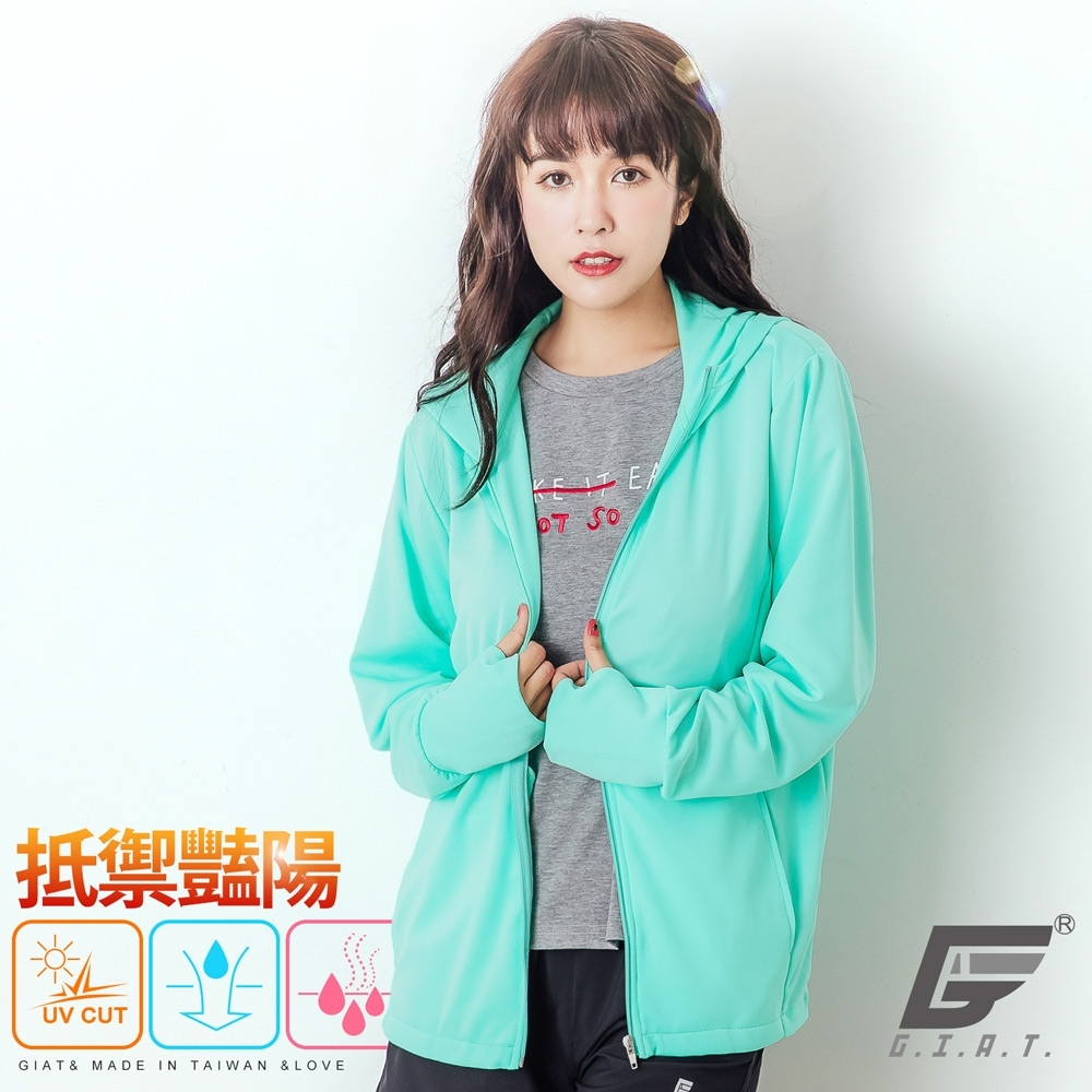 GIAT 台灣製吸排防曬抗UV連帽外套(男女適用)-蘋果綠