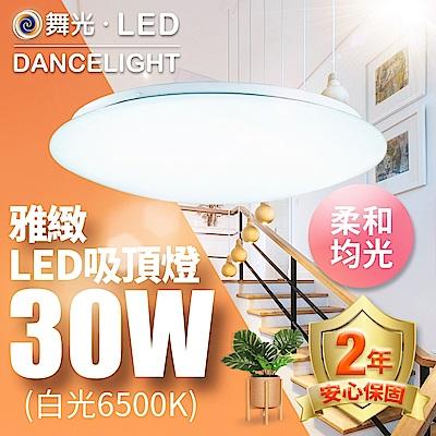 舞光 LED 2-3坪 30W雅緻吸頂燈(白光/黃光)