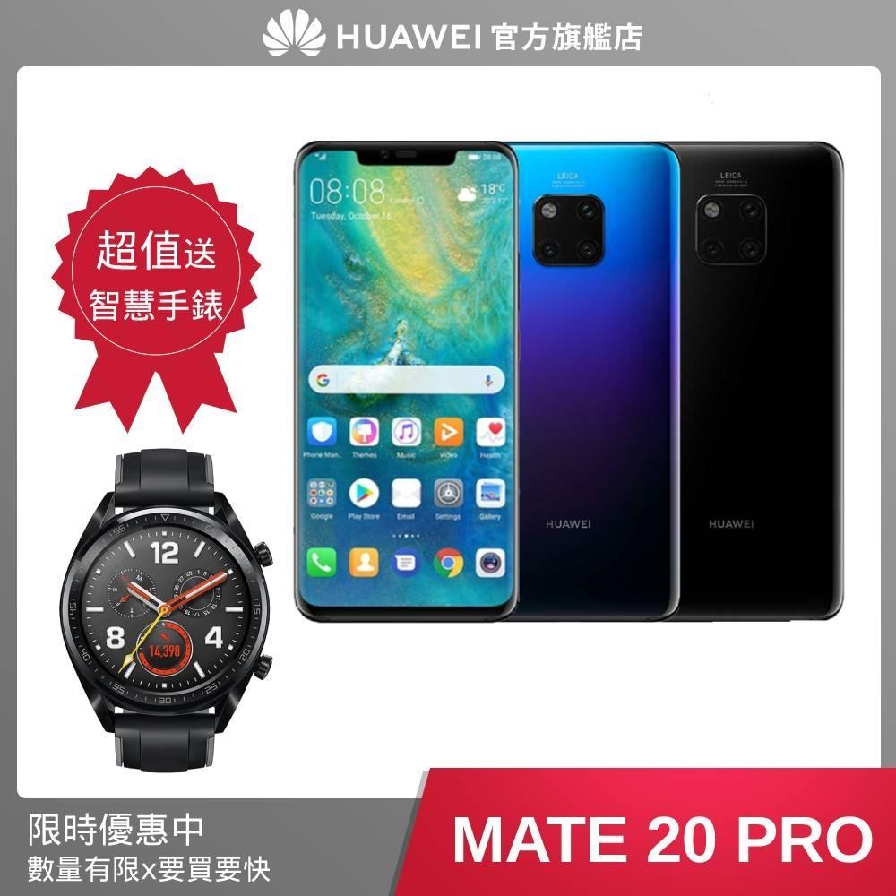【限定促銷】HUAWEI Mate 20 Pro (6G/128G) 徠卡鏡頭手機