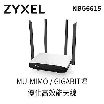 ZyXEL合勤  AC1200 雙頻大功率無線Gigabit路由器 NBG6615