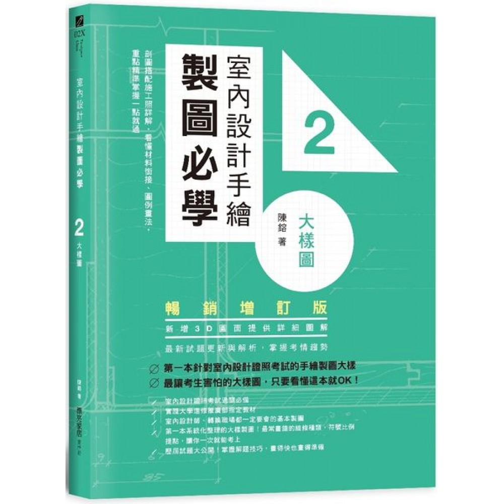 室內設計手繪製圖必學2大樣圖【暢銷增訂版】