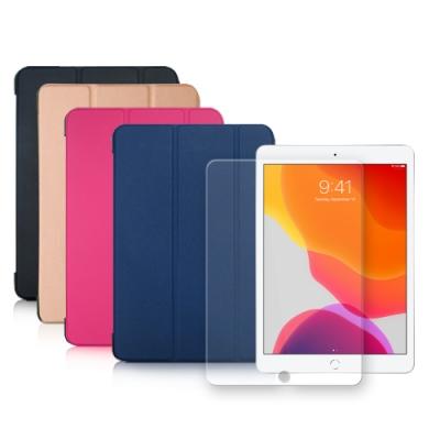 2019 iPad 10.2吋 經典皮紋三折皮套 9H鋼化玻璃貼(合購價)