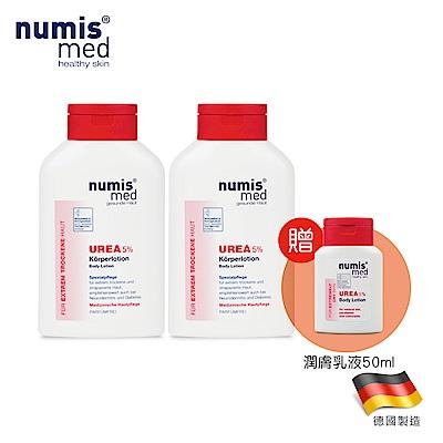 德國NumisMed樂美思-鎖水專科-UREA倍潤身體乳液2入組(加贈潤膚乳50ml)
