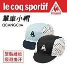 Le Coq sportif 公雞牌 單車小帽 QCANGC04